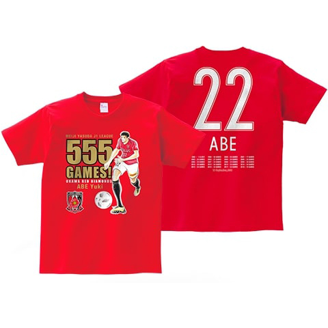 阿部勇樹 明治安田生命J1リーグ通算555試合出場記念 高橋陽一先生コラボTシャツ