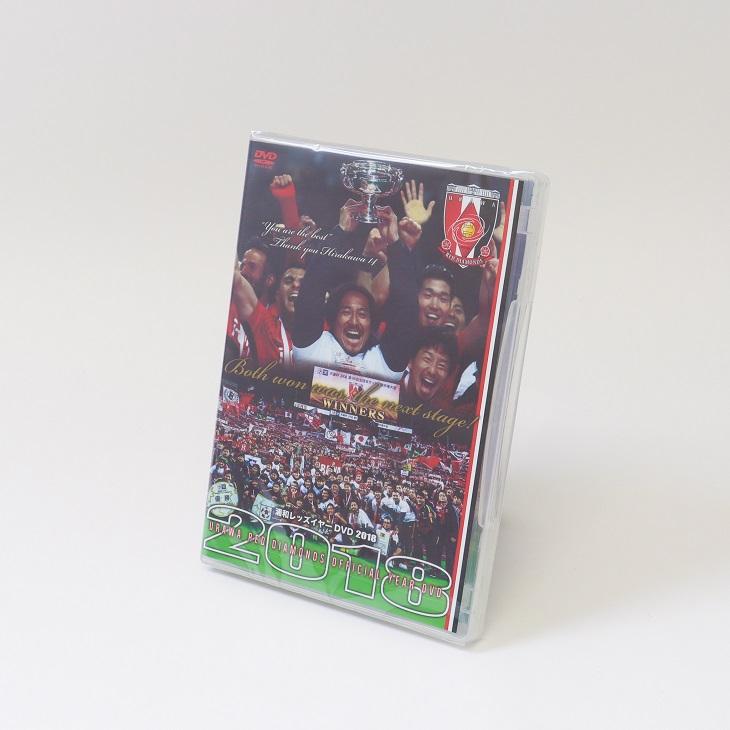浦和レッズオフィシャルイヤーDVD2018
