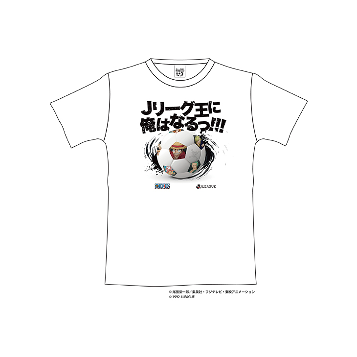「Jリーグ王に俺はなるっ!!!」Tシャツ