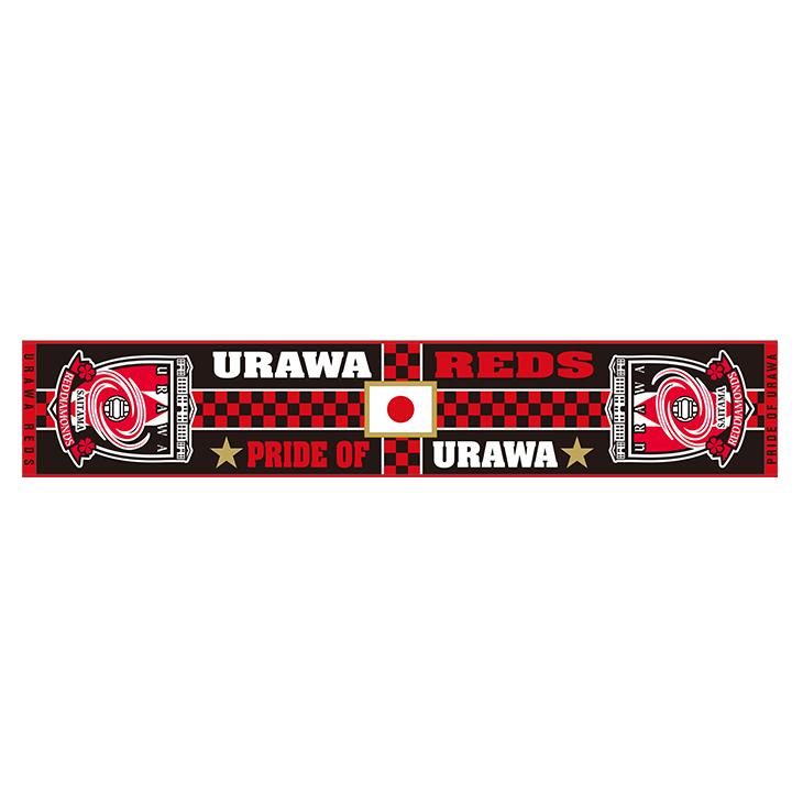 2019タオルマフラー(URAWA赤黒)
