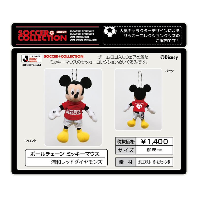 ボールチェーンミッキーマウス