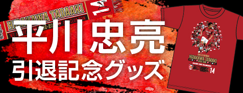 平川忠亮引退記念 グッズ発売!!