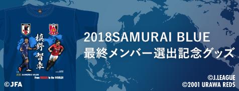 2018SAMURAI BLUE最終メンバー選出記念グッズ