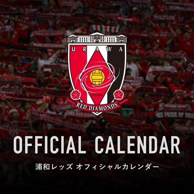 高橋 しょうこ カレンダー